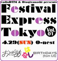FestivalExpressTokyo特設サイトへ