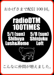 radioDTM配信100回記念イベント特設ページへ
