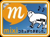 radioDTM公認mixiコミュニティへ