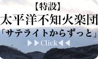 太平洋不知火楽団「サテライトからずっと」特設ページへ