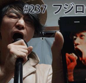 配信後記#237/【ゲスト】フジロッ久(仮)