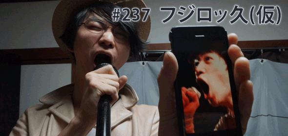 guest_237_big
