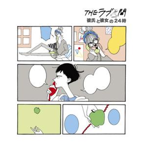新曲:THEラブ人間「All Tomorrow`s Tokyo」