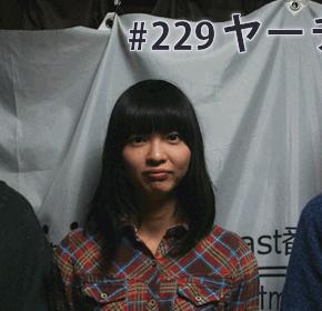 配信後記#229/【ゲスト】ヤーチャイカ