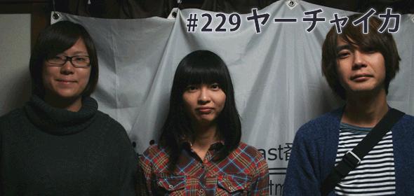 guest_229_big