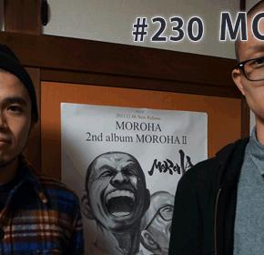 配信後記#230/【ゲスト】MOROHA