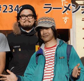 配信後記#234/【月末企画】ラーメン大賞2013
