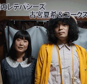 配信後記#235/【ゲスト】僕のレテパシーズ and 古宮夏希&コークスが燃えている!