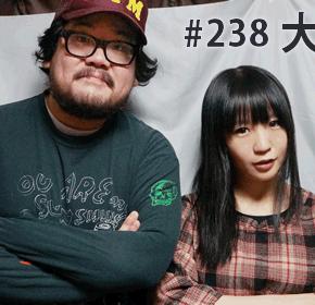 配信後記#238/【ゲスト】大森靖子