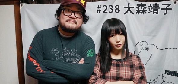 guest_238_big