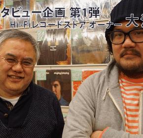 配信後記#241/【インタビュー企画】Hi-Fiレコードストア 大江田信さん