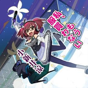 新曲:小新井涼「MADAPAM」