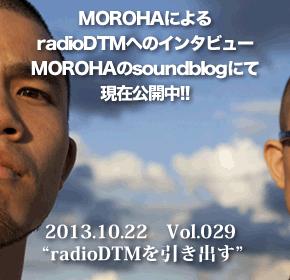 お知らせ:MOROHAのSoundBlogに参加しました。