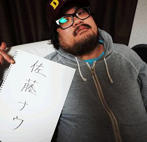 """お知らせ:社長の芸名は""""佐藤ナウ""""になりました。"""