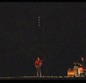 【videoDTM:PRO】ビイドロ「夜の太陽」MV公開