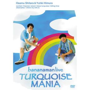 コヤマリョウのSKY(サブカルクソ野郎)/ DVD「バナナマンLIVE TURQUOISE MANIA」~愛すべき男の馬鹿らしさ・その2~