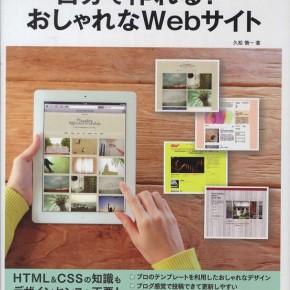 エセWebデザイナーへの道:Wordpress導入時にオススメの参考書