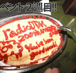 配信後記#201/【企画】DTM200th2週目を終えて