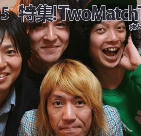 配信後記#205/【企画】TwoMatchTooMuch特集