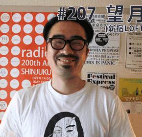 配信後記#207/【ゲスト】望月慎之輔