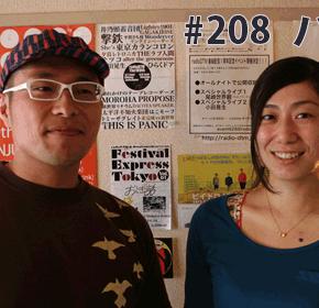 配信後記#208/【ゲスト】ハリネコ