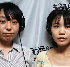 配信後記#210/【ゲスト】テツコ