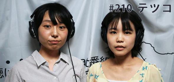 guest_210_big