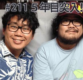 配信後記#211/【企画】5年目突入!引越しSP