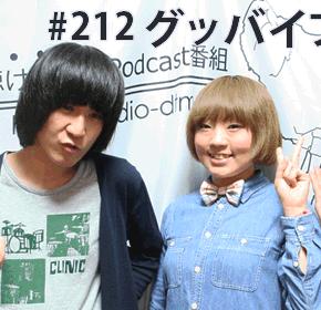 配信後記#212/【ゲスト】グッバイフジヤマ