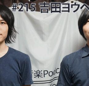 配信後記#215/【ゲスト】吉田ヨウヘイgroup