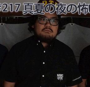 配信後記#217/【企画】真夏の夜の怖い話2013(前編)