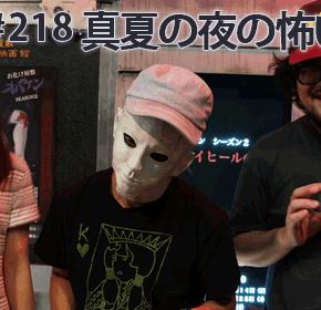 配信後記#218/【企画】真夏の夜の怖い話2013(後編)