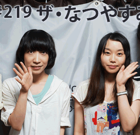 配信後記#219/【ゲスト】ザ・なつやすみバンド