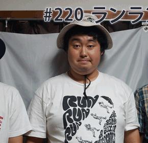 配信後記#220/【ゲスト】ランランランズ