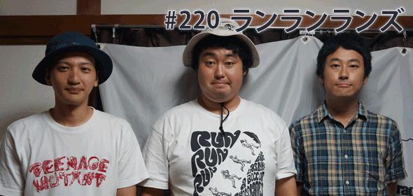 guest_220_big