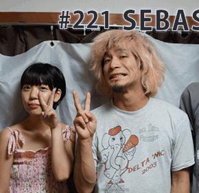 配信後記#221/【ゲスト】SEBASTIAN X