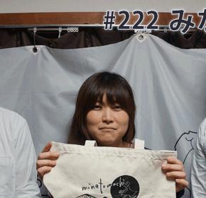 配信後記#222/【ゲスト】みなとまち