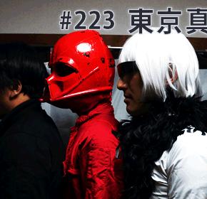 配信後記#223/【ゲスト】東京真空地帯
