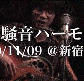 【videoDTM】笹口騒音ハーモニカ「うるう年に生まれて 〜 東京駅」