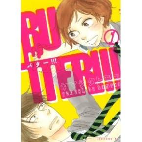 コヤマリョウのSKY(サブカルクソ野郎)/ 漫画「BUTTER!!!」~本気の人達~