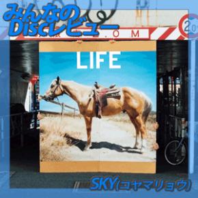 【SKYのDiscレビュー】「LIFE」フジファブリック