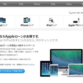 【物欲ガイド】お得情報:AppleのOnline Storeがローン0%キャンペーンを開始