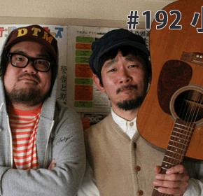 配信後記#192/【ゲスト】小田晃生