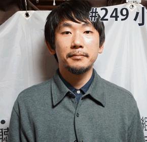 配信後記#249/【ゲスト】小田晃生さん