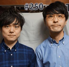 配信後記#250/【ゲスト】TOURS