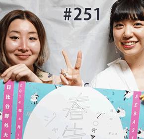 配信後記#251/【ゲスト】音沙汰
