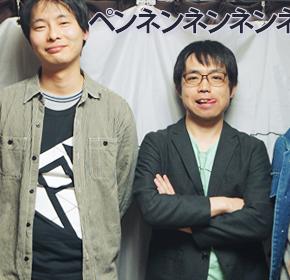 配信後記#252/【ゲスト】ペンネンネンネンネン・ネネムズ