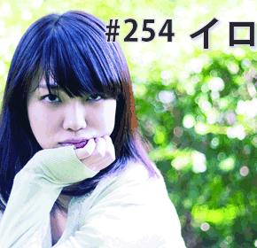 配信後記#254/【ゲスト】イロメガネ