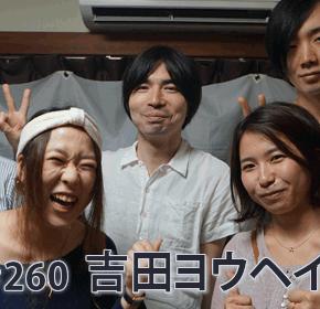 配信後記#260/【ゲスト】吉田ヨウヘイgroup