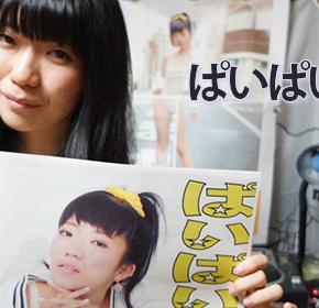 配信後記#262/【ゲスト】ぱいぱいでか美さん